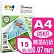 彩之舞 0.07mm A4 可移除式噴墨透明貼紙 HY-F303*3包 product thumbnail 1
