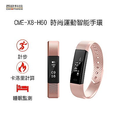 西歐科技時尚運動智能手環CME-X8-H60玫瑰粉