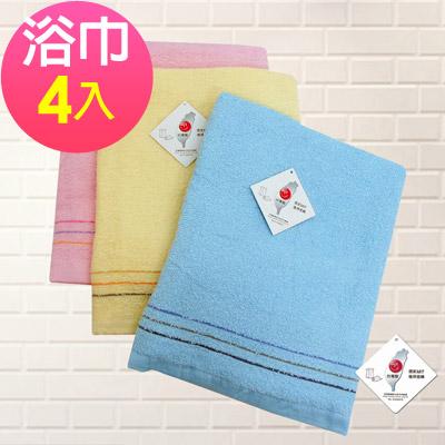 MIT純棉素色三緞條浴巾(超值4入組)