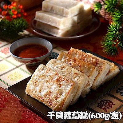 紅豆食府福星糕照干貝蘿蔔糕600g紅豆年糕480g