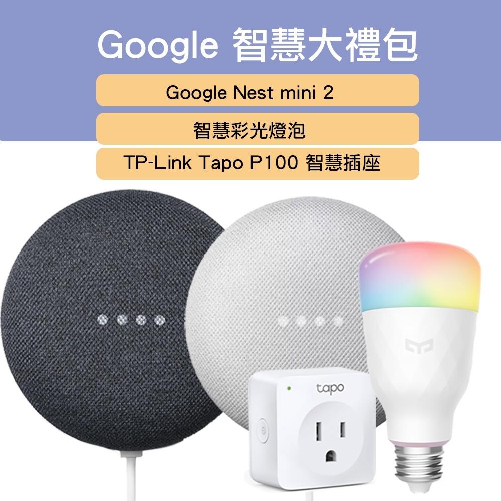 Google Nest Mini 2代 中文版 智慧音箱★加贈 智慧燈泡、智慧插座★ 智慧家庭 藍芽音箱 智能音箱