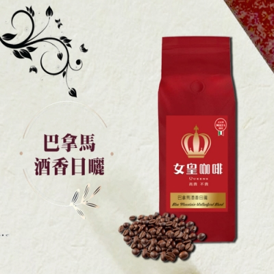 【女皇咖啡】巴拿馬酒香日曬 新鮮咖啡豆(中深焙 一磅入 454g)