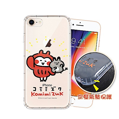 卡娜赫拉 官方授權 iPhone 8/7/6s 4.7吋 貓頭鷹空壓手機殼(打招呼)
