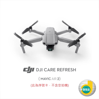 DJI Care Refresh隨心換 FOR MAVIC AIR 2(序號卡)