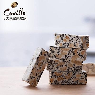 可夫萊堅果之家 雙活菌芝麻花生牛軋糖(220g/包,共2包)