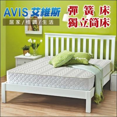 AVIS艾維斯居家 格調生活 全館彈簧床獨立筒床-雙人5尺