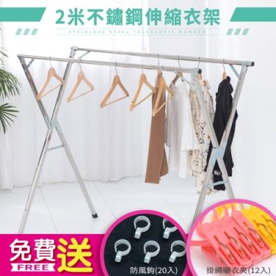 IDEA-2米不銹鋼X型超長伸縮折合曬衣架