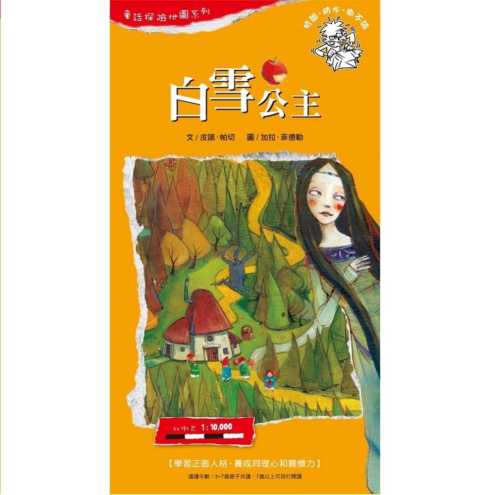 閣林文創 童話探險地圖系列-白雪公主