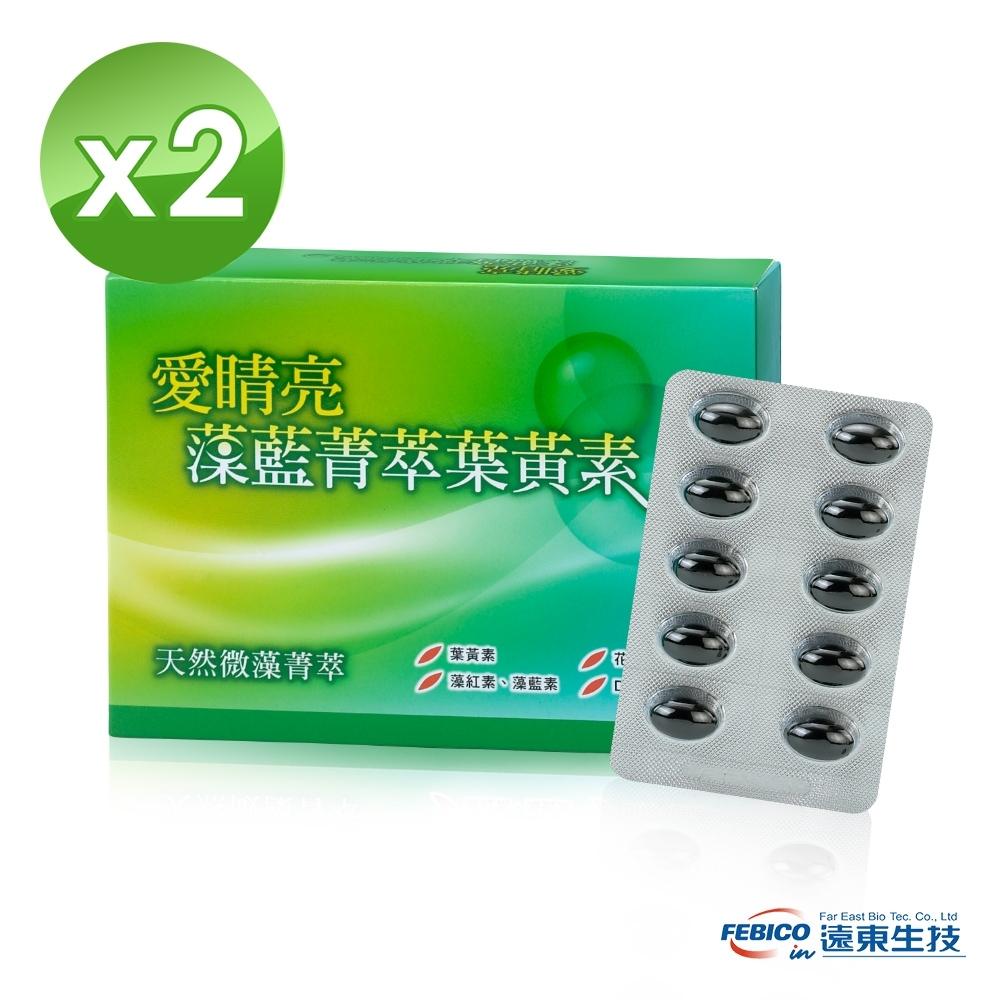 【遠東生技】愛晶亮藻藍菁萃葉黃素軟膠囊 30粒 (2盒組)