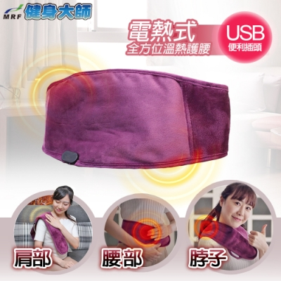 健身大師-USB全方位溫熱護腰帶