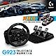 羅技 G923 模擬賽車方向盤+G920排擋桿 product thumbnail 1