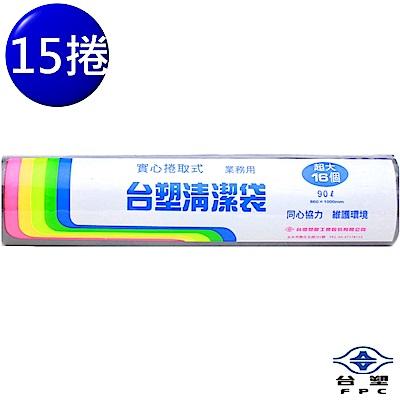 台塑 實心清潔袋 垃圾袋 (超大) (黑色) (90L) (86*100cm) (15捲)