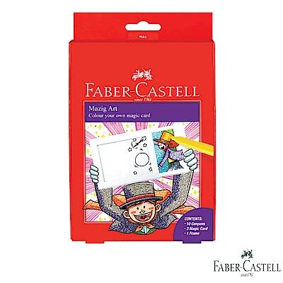 Faber-Castell 小魔術家創意連接筆(彩色筆)