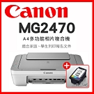 Canon PIXMA MG2470 多功能相片複合機+彩色墨水超值組