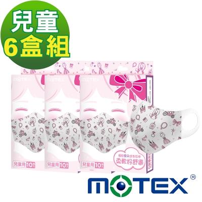 MOTEX 摩戴舒 兒童C型雲朵口罩(10片/盒)(適用4~6歲)-公主款-6盒組共60片