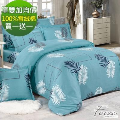 (限時下殺)FOCA 100%雪絨棉活性印染薄床包枕套組 買一送一 MIT製造 單/雙/加任選