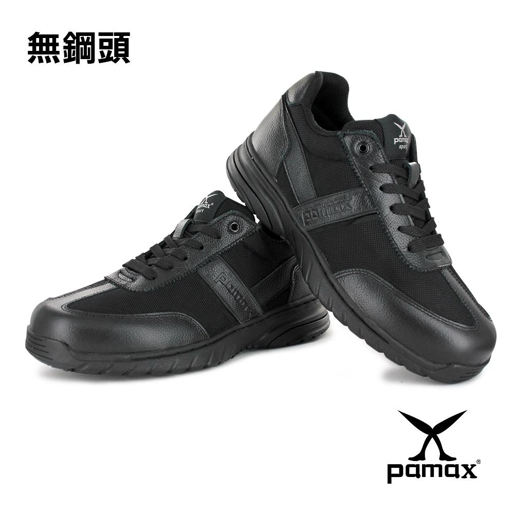 PAMAX 帕瑪斯【運動休閒風】頂級超彈力氣墊止滑機能鞋、無鋼頭、真皮+透氣網布-PPS13501