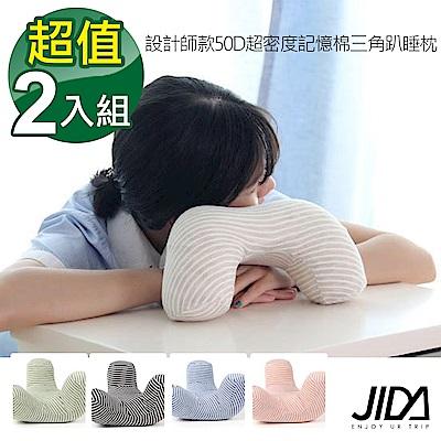 JIDA 設計師款50D超密度記憶棉三角趴睡枕(2入組)