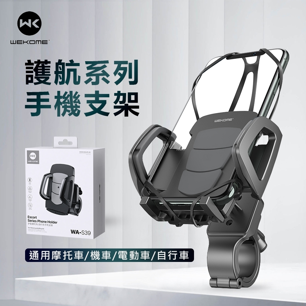 【WEKOME】護航系列摩托車/機車/電動車/自行車通用手機支架 WA-S39