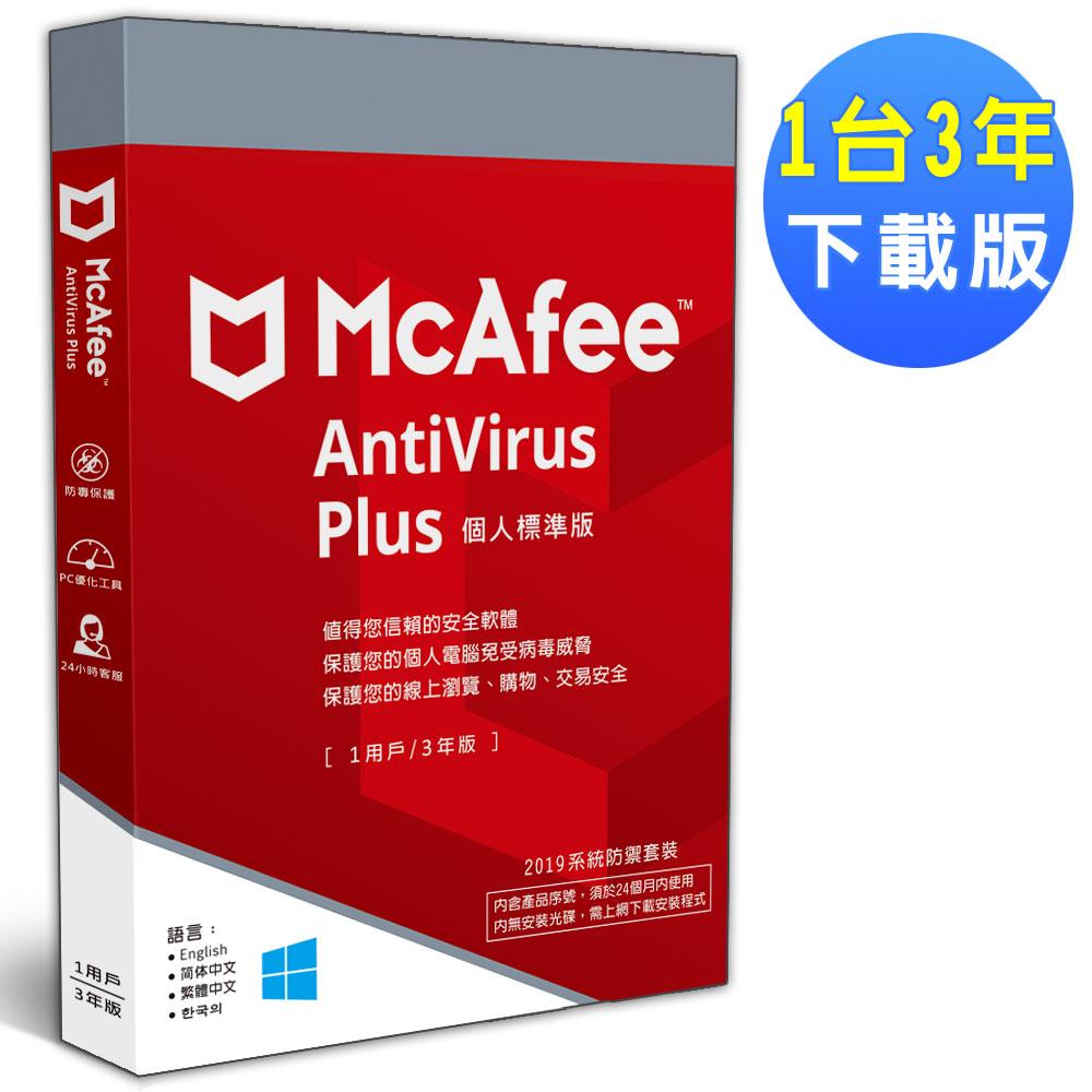 ▼McAfee AntiVirus Plus 2019個人標準1台3年 中文下載版