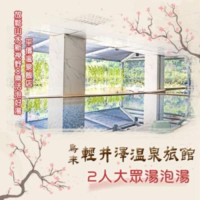 (烏來)輕井澤溫泉旅館-大眾湯雙人券