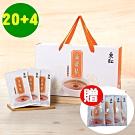(折價券再折)【京紅】滴雞精-20+4包