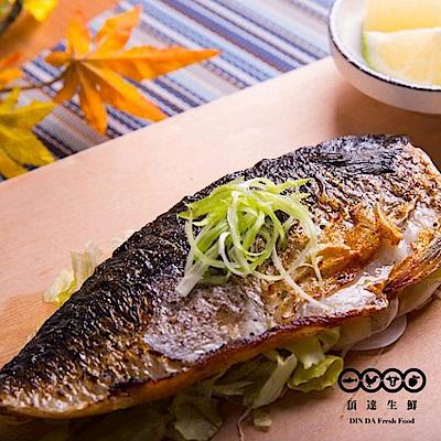 【頂達生鮮】挪威產進口鯖魚片20包組(130g/包)