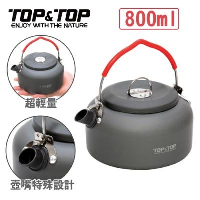 韓國TOP&TOP 0.8L硬質氧化鋁合金茶壺 茶葉 泡茶 露營 野餐 水壺