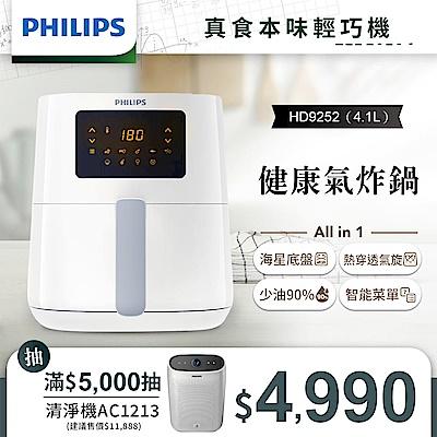 【熱銷新品】飛利浦PHILIPS 熱穿透氣旋數位小白健康氣炸鍋4.1L(HD9252/01)