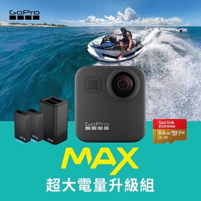 GoPro-MAX 360度多功能攝影機 超大電量升級組