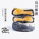 卷卷 烏日酥餅禮盒(9入)
