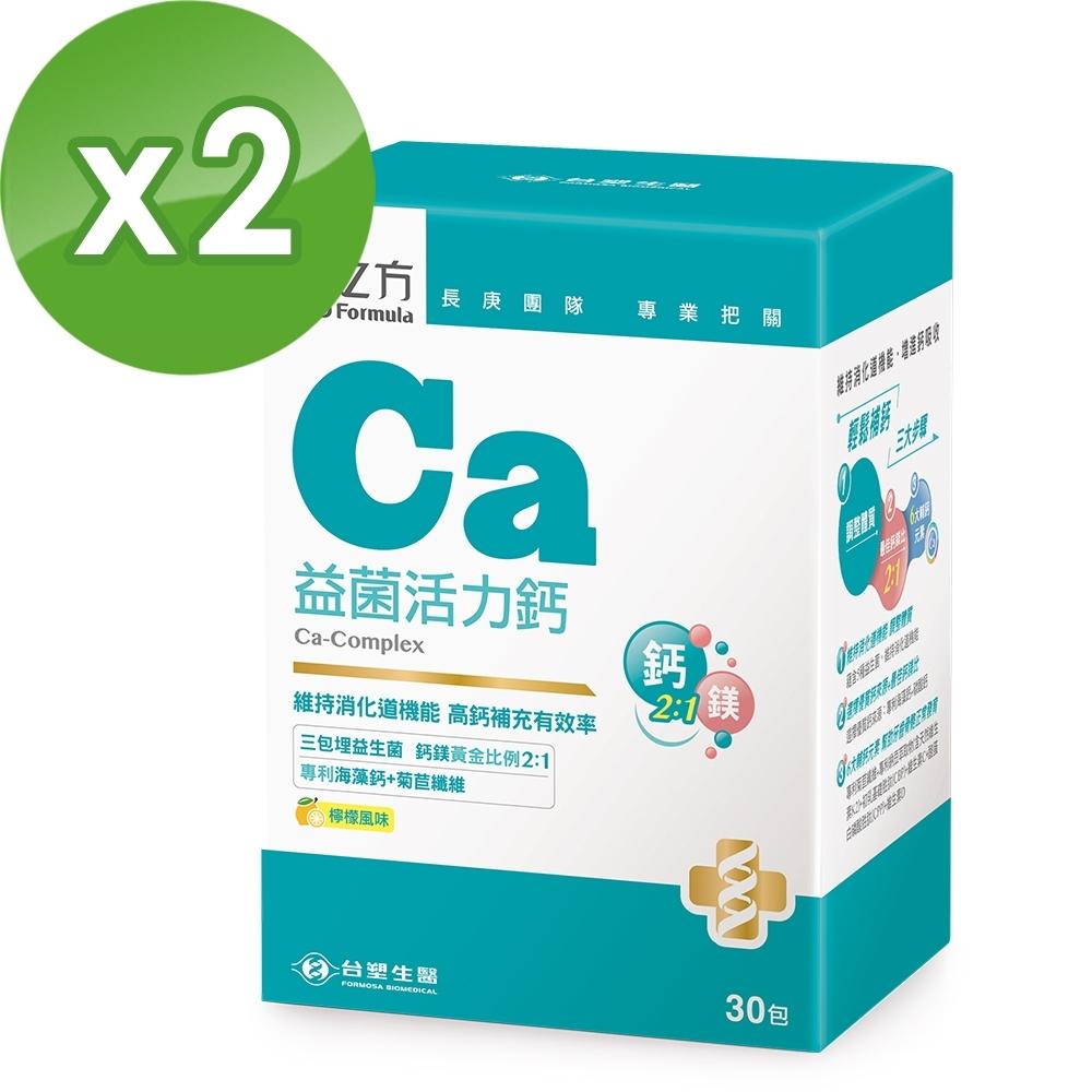 台塑生醫 益菌活力鈣複方粉末(30入/盒) 2盒/組