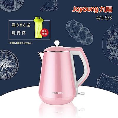 【九陽Joyoung】璀璨公主/不鏽鋼快煮壺 K15-F628M