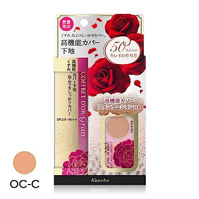 Kanebo佳麗寶 COFFRET D OR淨膚飾底乳UV II限定組C