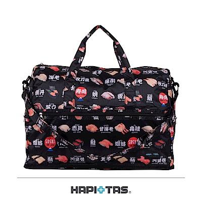 日本HAPI+TAS 小摺疊旅行袋 日本黑色壽司