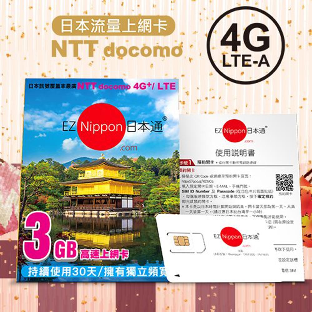 EZ Nippon日本通 3GB上網卡 (自開卡日起連續使用30日)