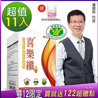 DV笛絲薇夢-潘懷宗推薦 喜樂纖膠囊11盒組(30顆/盒x11盒)