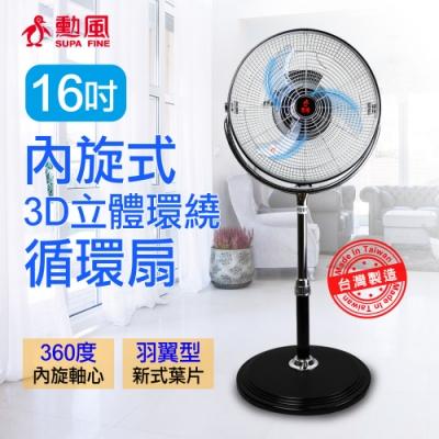 勳風 16吋 3段速內旋式超循環扇 HF-B616