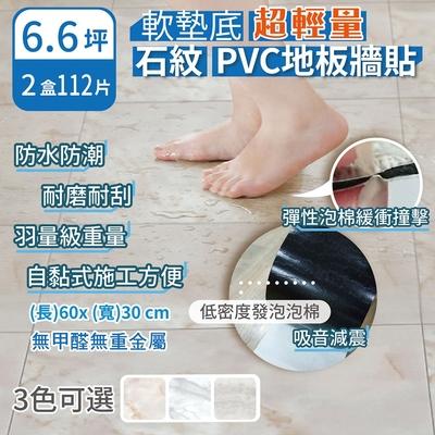 家適帝 軟墊底超輕量石紋PVC地板牆貼(112片/約6.6坪)