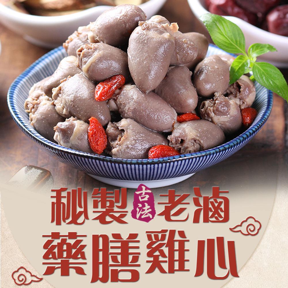 【愛上新鮮】秘製老滷藥膳雞心4包(180g±5%)