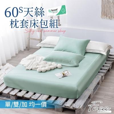 (限時下殺) FOCA 60支100%純天絲素色枕套床包組 單/雙/加 均一價