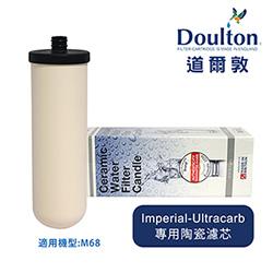 【DOULTON英國道爾敦】複合式長效型陶瓷濾芯 Imperial-Ultracarb