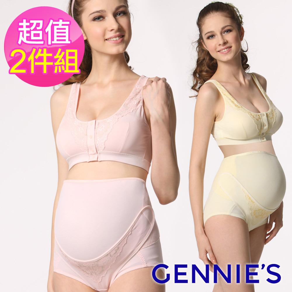 【Gennie's奇妮】超值2件組*活動式棉質蕾絲護腰托腹褲-粉+黃(GJ07)