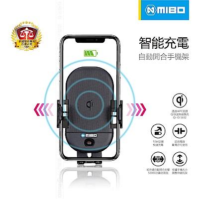 MIBO 米寶 智能Qi全自動無線充電手機架