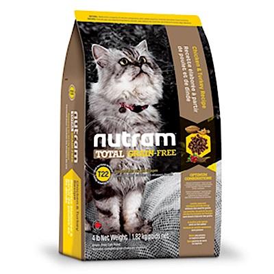 Nutram紐頓 T22 無穀挑嘴全齡貓 火雞+雞肉配方 1.8KG【2136】