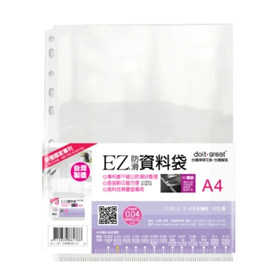 doit-great EZ防滑資料袋100入 11孔暢銷款(2袋1包)