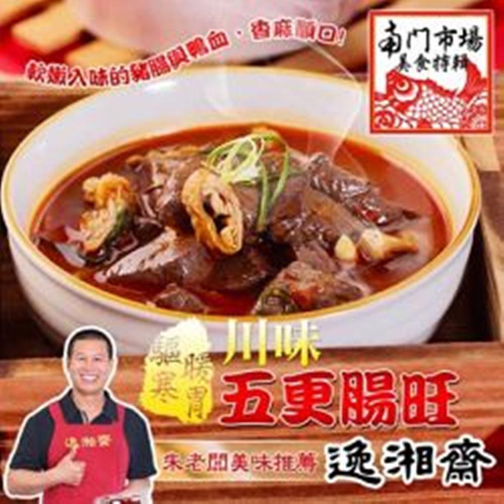 南門市場逸湘齋 川味五更腸旺(900g)