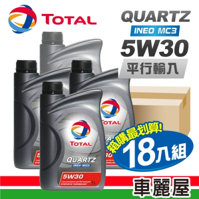 【TOTAL】QUARTZ INEO MC3 5W30 1L 節能型機油(整箱18瓶)
