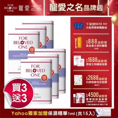 寵愛之名 維B舒緩保濕面膜4片/盒(買3送3)(再送保濕精華1ml*15)