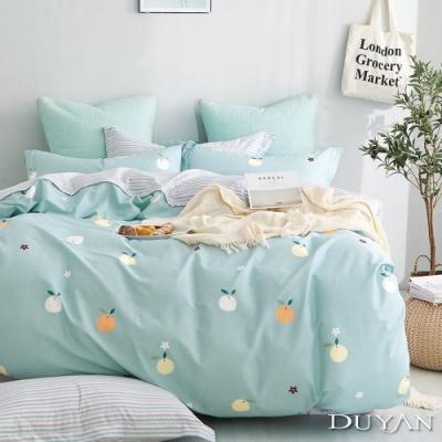DUYAN竹漾-100%精梳純棉-單人被套三件組-輕橙茉香 台灣製